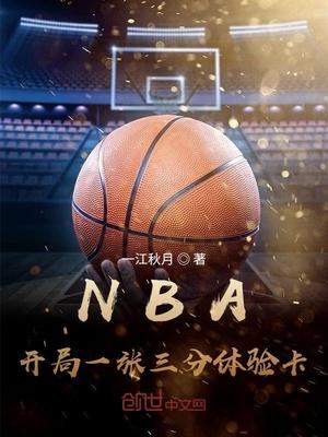 NBA:開局一張三分體驗卡