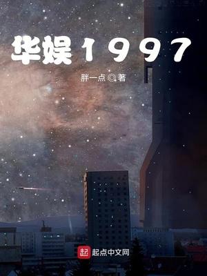 華娛1997