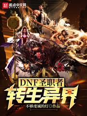 DNF聖職者轉生異界